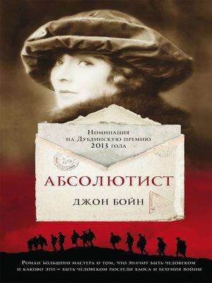 cover image of Абсолютист
