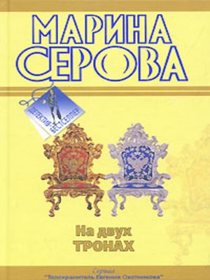 cover image of На двух тронах