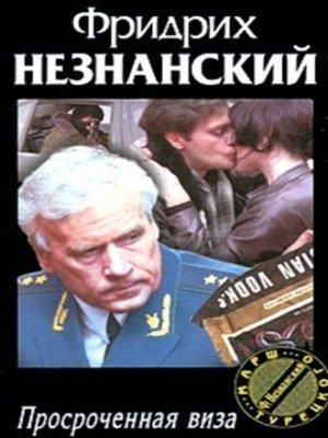 cover image of Просроченная виза