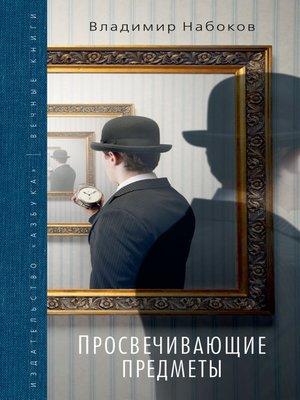 cover image of Просвечивающие предметы (сборник)