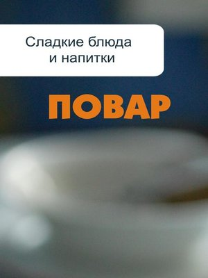 cover image of Сладкие блюда и напитки