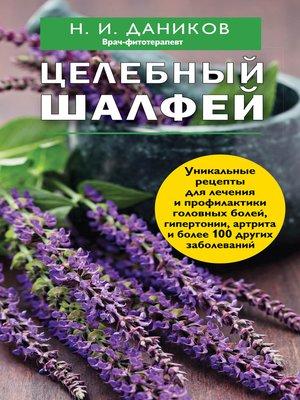 cover image of Целебный шалфей
