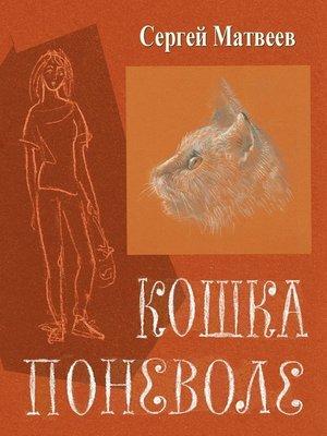 cover image of Кошка поневоле
