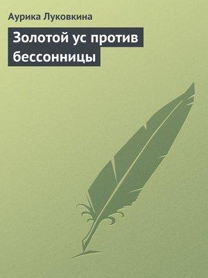 cover image of Золотой ус против бессонницы