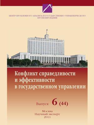 cover image of Проблемы формирования и реализации государственной политики в современной России. Выпуск №6 (44), 2011