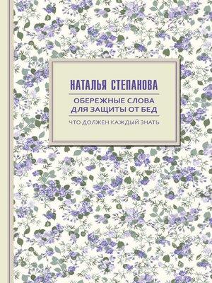 cover image of Обережные слова для защиты от бед
