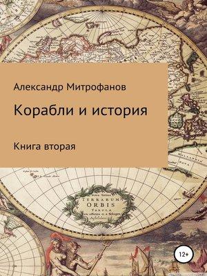 cover image of Корабли и история. Книга вторая