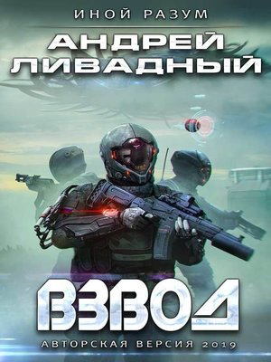 cover image of Взвод