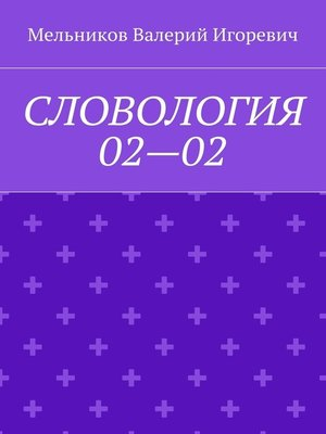 cover image of СЛОВОЛОГИЯ 02—02