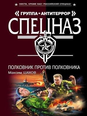 cover image of Полковник против полковника