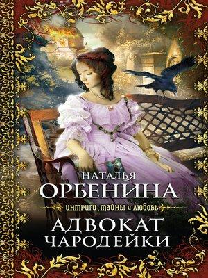 cover image of Адвокат чародейки