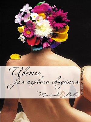 cover image of Цветы для первого свидания