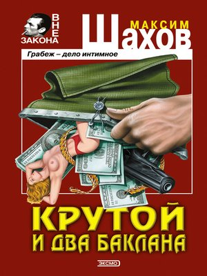 cover image of Крутой и два баклана