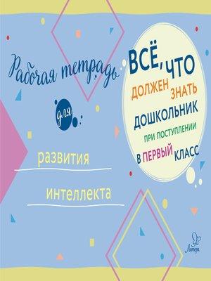 cover image of Рабочая тетрадь для развития интеллекта