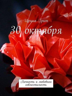 cover image of 30 октября. Личность илюбовная совместимость