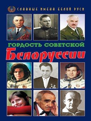 cover image of Гордость Советской Белоруссии. Книга I