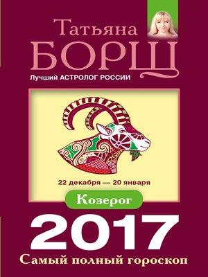 cover image of Козерог. Самый полный гороскоп на 2017 год