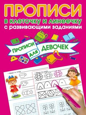 cover image of Прописи с развивающими заданиями для девочек