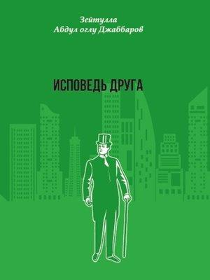 cover image of Исповедь друга