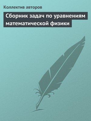 cover image of Сборник задач по уравнениям математической физики