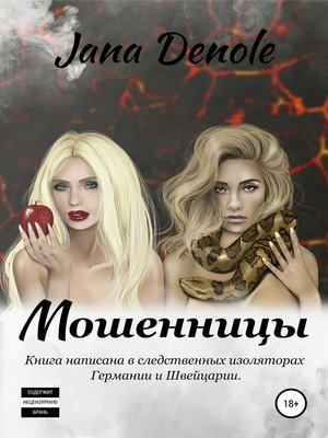 cover image of Мошенницы