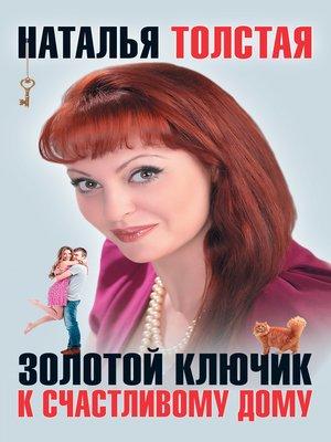 cover image of Золотой ключик к счастливому дому