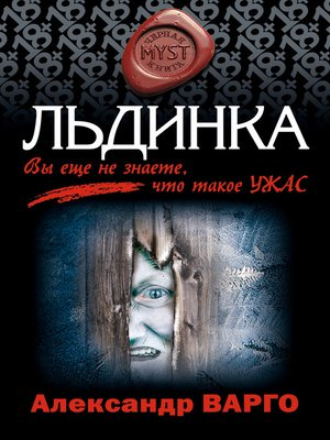 cover image of Льдинка