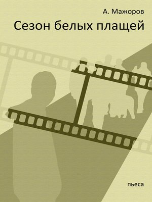 cover image of Сезон белых плащей