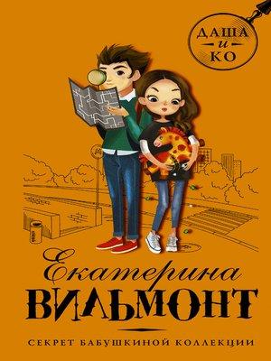 cover image of Секрет бабушкиной коллекции
