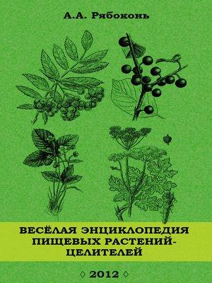 cover image of Веселая энциклопедия пищевых растений-целителей