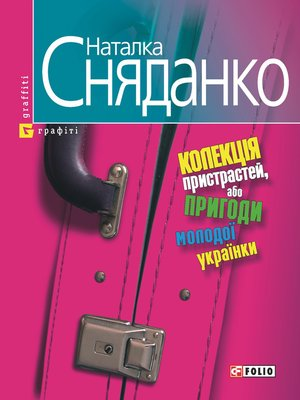 cover image of Колекцiя пристрастей, або Пригоди молодої українки