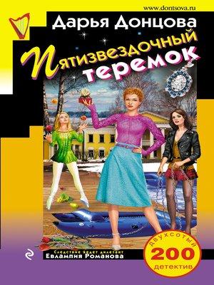 cover image of Пятизвездочный теремок