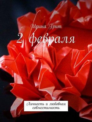 cover image of 2 февраля. Личность илюбовная совместимость