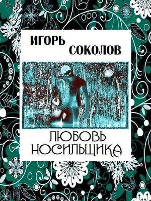 cover image of Любовь Носильщика