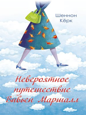 cover image of Невероятное путешествие Вивьен Маршалл