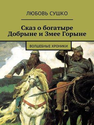 cover image of Сказ обогатыре Добрыне иЗмее Горыне. Волшебные хроники