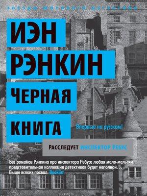 cover image of Черная книга