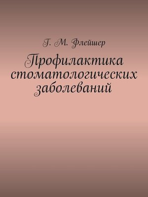 cover image of Профилактика стоматологических заболеваний