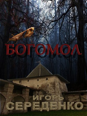 cover image of Богомол