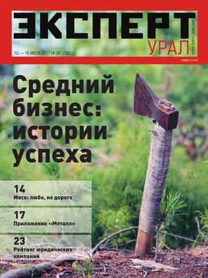 cover image of Эксперт Урал 28-2017