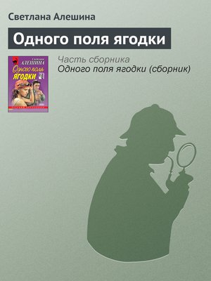 cover image of Одного поля ягодки