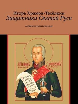 cover image of Защитники СвятойРуси. Акафисты святым разные