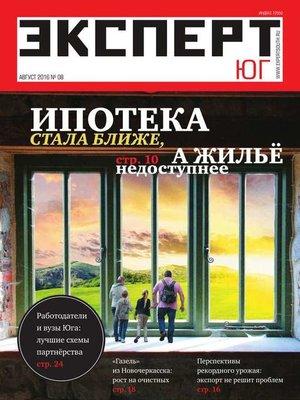 cover image of Эксперт Юг 08-2016