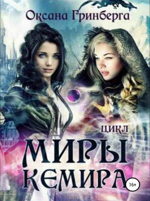 cover image of Цикл «Миры Кемира»