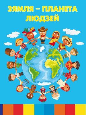 cover image of Зямля – планета людзей