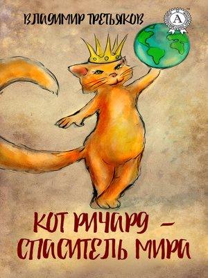cover image of Кот Ричард – спаситель мира