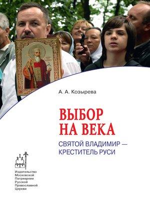 cover image of Выбор на века. Святой Владимир – креститель Руси