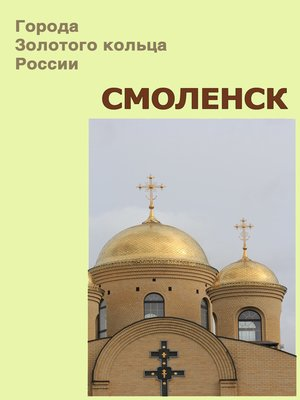 cover image of Смоленск