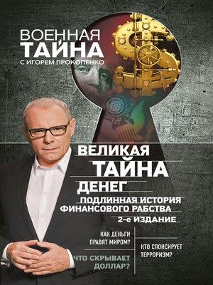 cover image of Великая тайна денег. Подлинная история финансового рабства