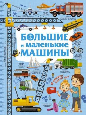 cover image of Большие и маленькие машины